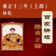 雍正十三年(上部)