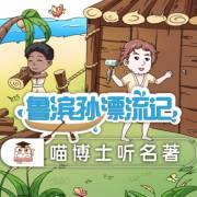 魯濱孫漂流記(英)丹尼爾·笛福