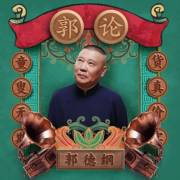 郭论·郭德綱品俗文化史