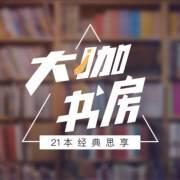 大咖書房:伴你精讀暢銷好書