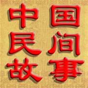 中国民间故事全集6800篇