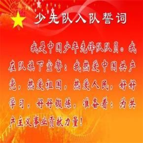 中华人民共和种子法_少先队入队宣誓誓词(最新)在线收听-喜马拉雅FM