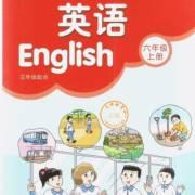 苏教版小学英语六年级上册