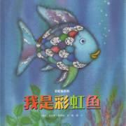 彩虹鱼系列故事