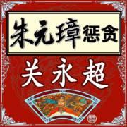《朱元璋懲貪(全100回)》