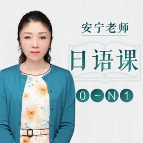 <b>安宁老师的日语课【0-N1】新东方金牌名师亲授零基础到N1系统学日语</b>