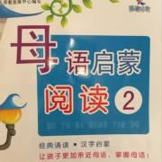 幼儿园母语阅读启蒙2