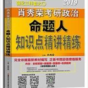 2019最新肖秀荣考研政治知识点