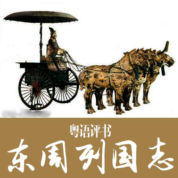 粤语评书:东周列国志(林兆明)