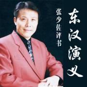 张少佐評書《东汉演义》