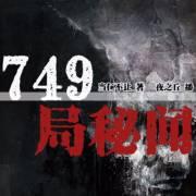 749局秘闻【有声小说在线听书网】