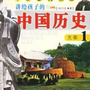 讲给孩子的中国历史
