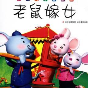 老鼠嫁女的故事_老鼠嫁女_儿童幼儿故事_幼儿故事大全在线听-喜马拉雅