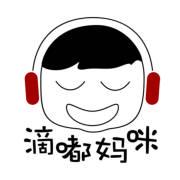 滴嘟妈咪|精选故事|3-8岁