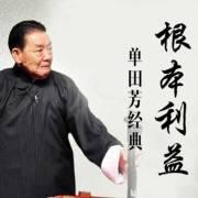 单田芳经典—根本利益