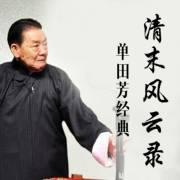 單田芳經典《清末風雲錄》