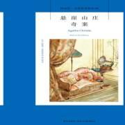 阿加莎經典小說:懸崖山莊奇案