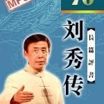 田連元《東漢劉秀演義》