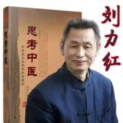 《思考中医》配乐朗读 刘力红
