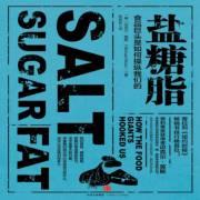 鹽糖脂:食品巨頭是如何操縱我們