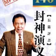 单田芳经典—封神演义