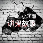 小江南讲鬼故事