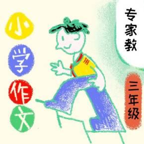 小学作文作业辅导-三年级(上)