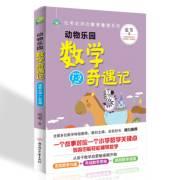 范苇老师的数学童话(1-2年级)