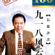 单田芳经典—九一八风云