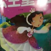 公主童话专辑