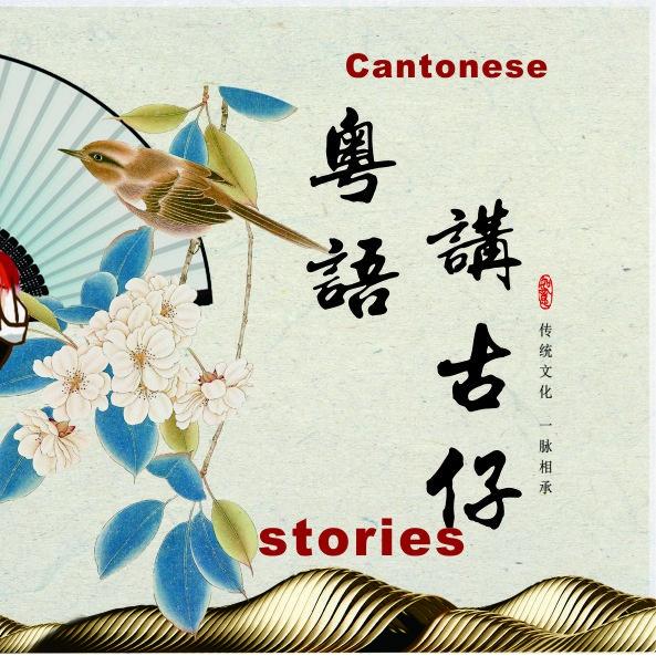 林兆明-西游记全集(粤语高清)图片