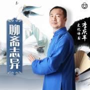 聊斋志异新品集(李庆丰评书)