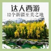 达人西游:12个新疆至美之地