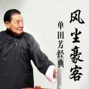 单田芳经典—风尘豪客