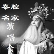 秦腔名家演唱会