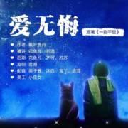 愛無悔&楓葉流丹言情系列五