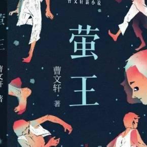 【《萤王》】有声小说免费在线收听_喜马拉雅