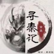 寻秦记【国语精录版】