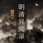 【四三零】血色勛章(十)——《明清異聞錄》