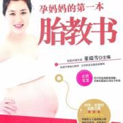 孕妈妈的第一本胎教书