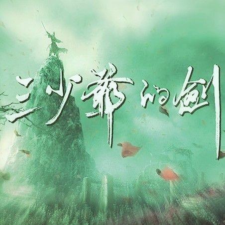 古龙 三少爷的剑(无厘头版)