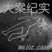 大案纪实(吕鹏演播)