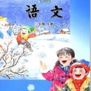 2018年版苏教版三年级上册语文