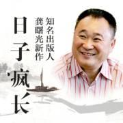 日子疯长(汪涵、王丽坤倾声领读)