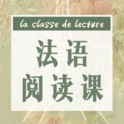 《法語研习社:阅读课》