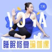 7天睡眠修复瑜伽课【视频】