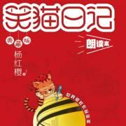 楊紅櫻 | 笑貓日記