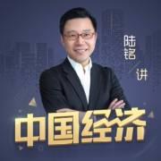 經濟學名師陸銘:中國經濟72講