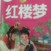 辰辰姐姐讀紅樓夢(少兒版)