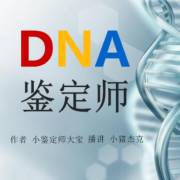 DNA鉴定师(1)